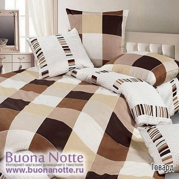 Постельное белье Ecotex Harmonica Говард (размер 1,5-спальный)